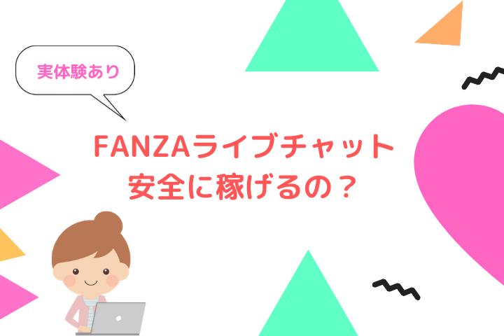 ファンザ ライブ チャット